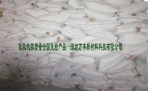 超细氢氧化镁