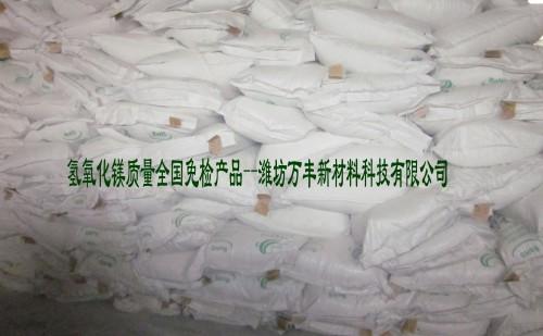 保温材料用氢氧化镁