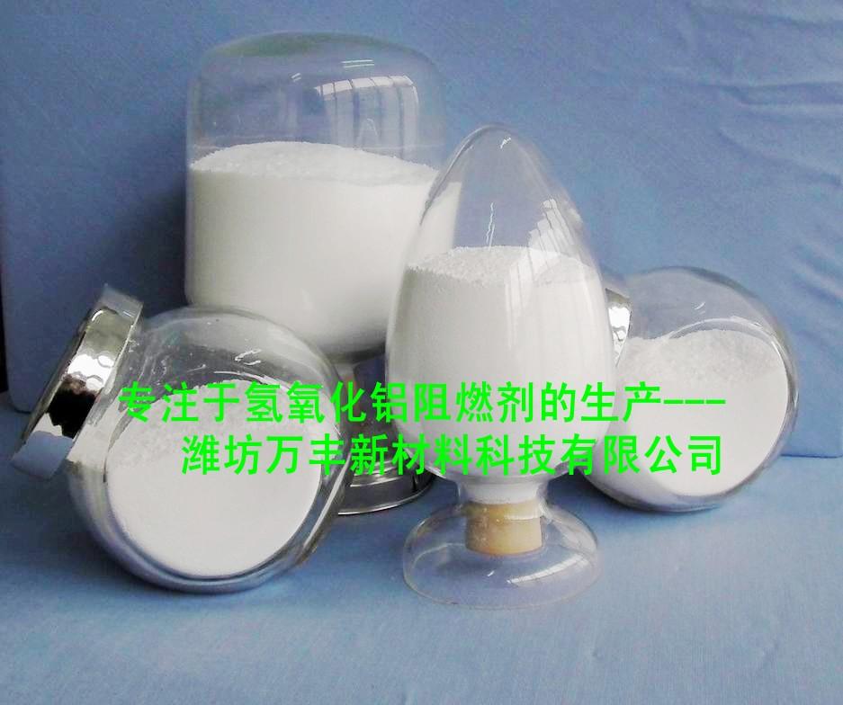 低烟无卤氢氧化铝