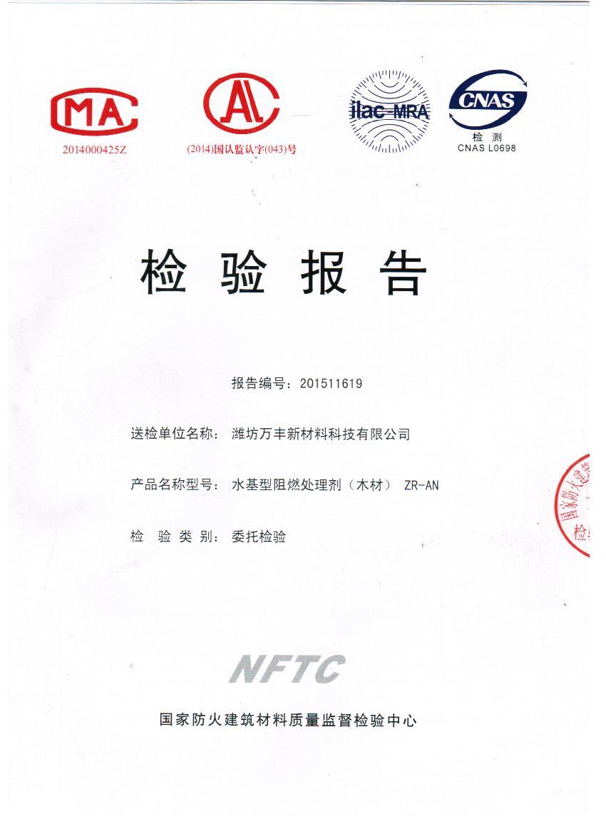木材阻燃剂检测报告