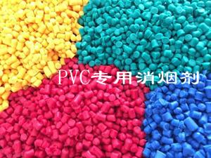 PVC专用消烟剂