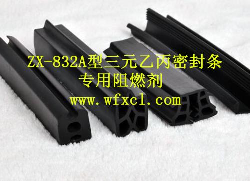 ZX-832A型三元乙丙密封条专用阻燃剂