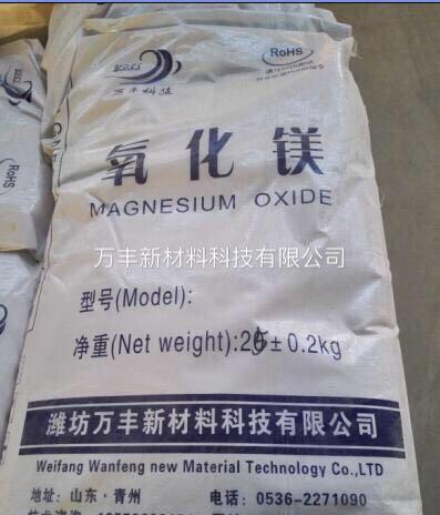 8165-2-30型高纯低氯氧化镁