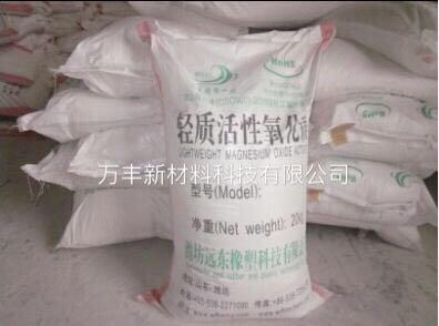 轻质活性氧化镁